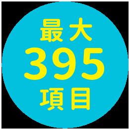 最大395項目