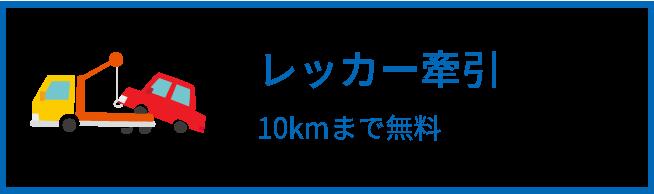 レッカー牽引 10kmまで無料