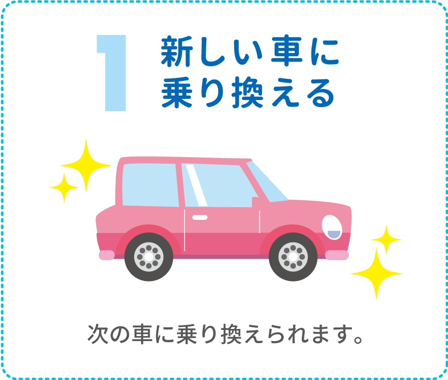 1新しい車に乗り換える 次の車に乗り換えられます。