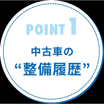 """中古車の""""記録簿"""""""